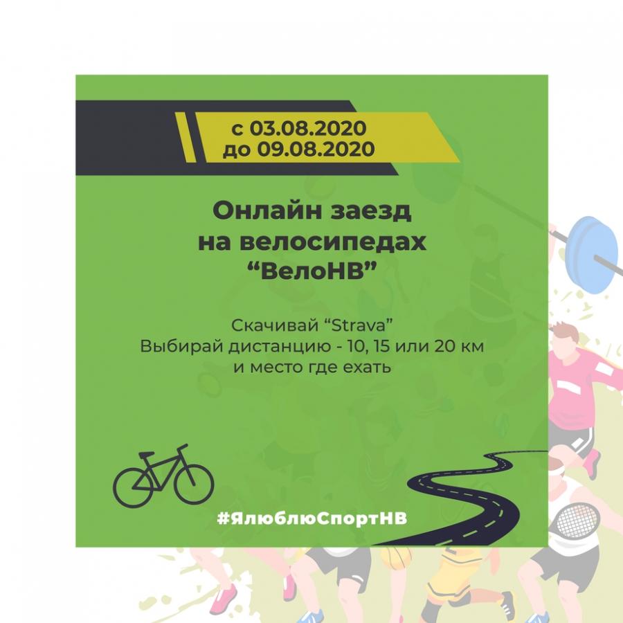 День физкультурника-2020. Велопробег