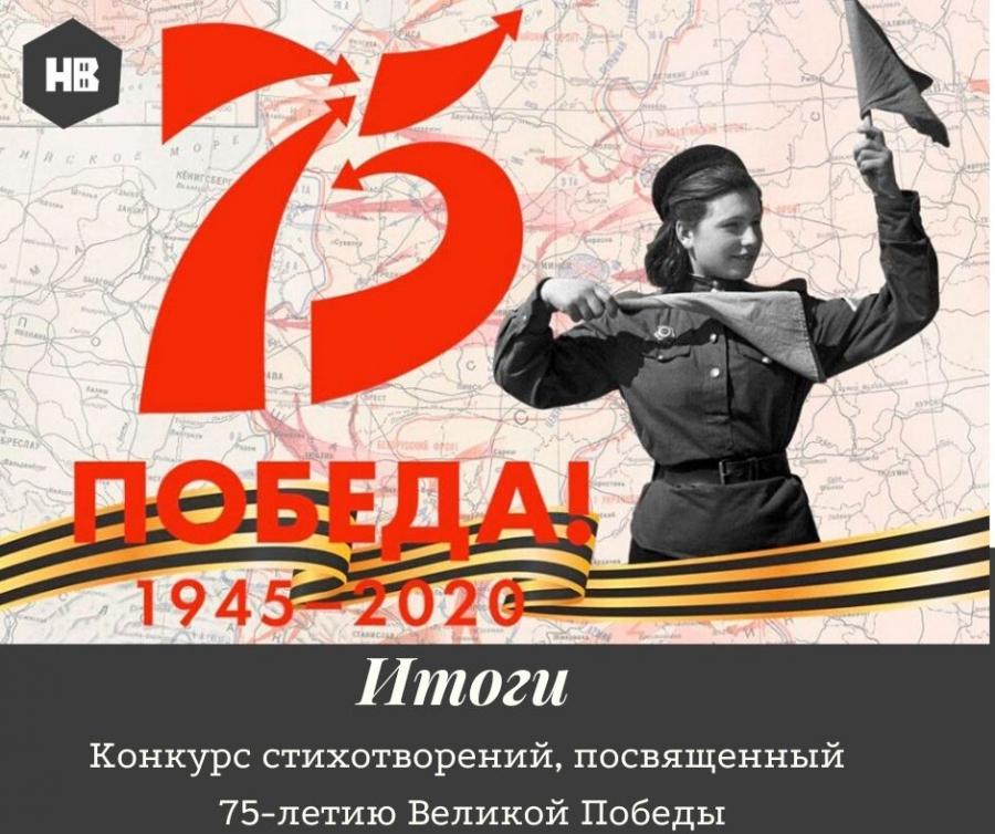 75-летию Победы посвящается!