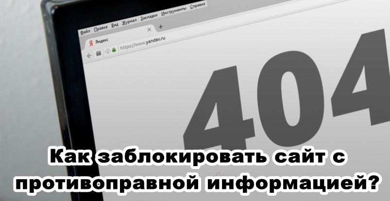 Как заблокировать сайт с противоправной информацией
