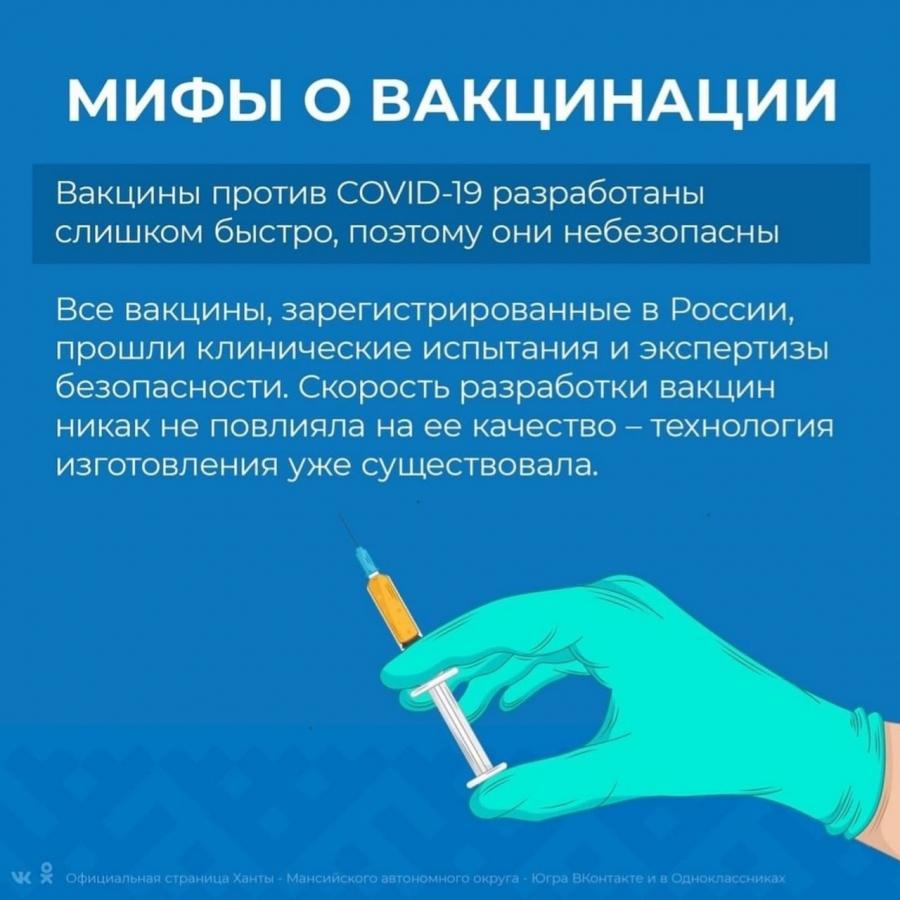 Мифы о вакцинации